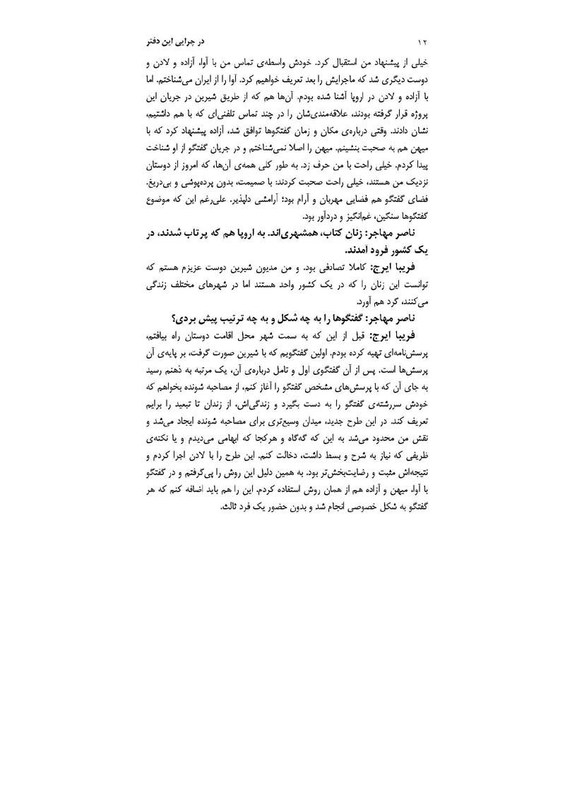 zanan-dar-sayeh_Page_08