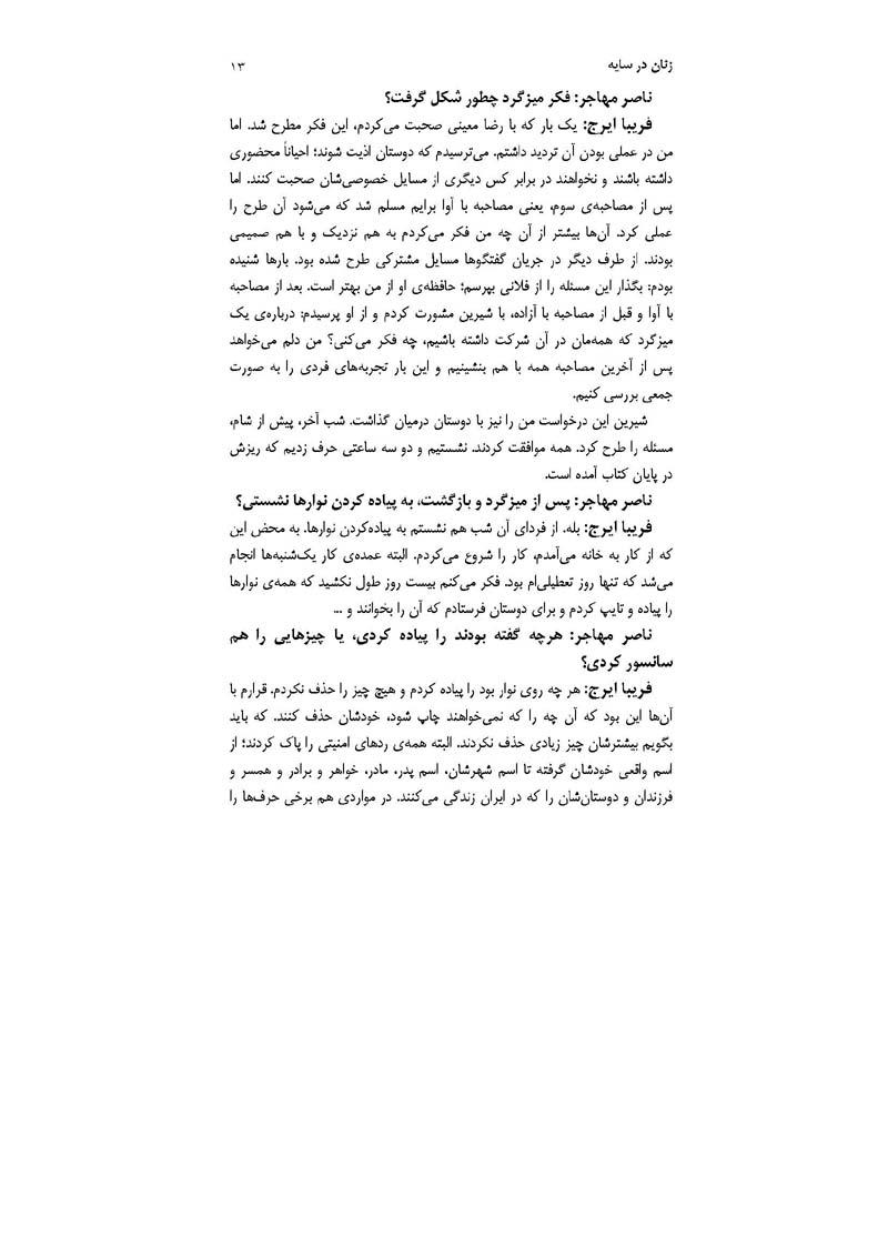 zanan-dar-sayeh_Page_09