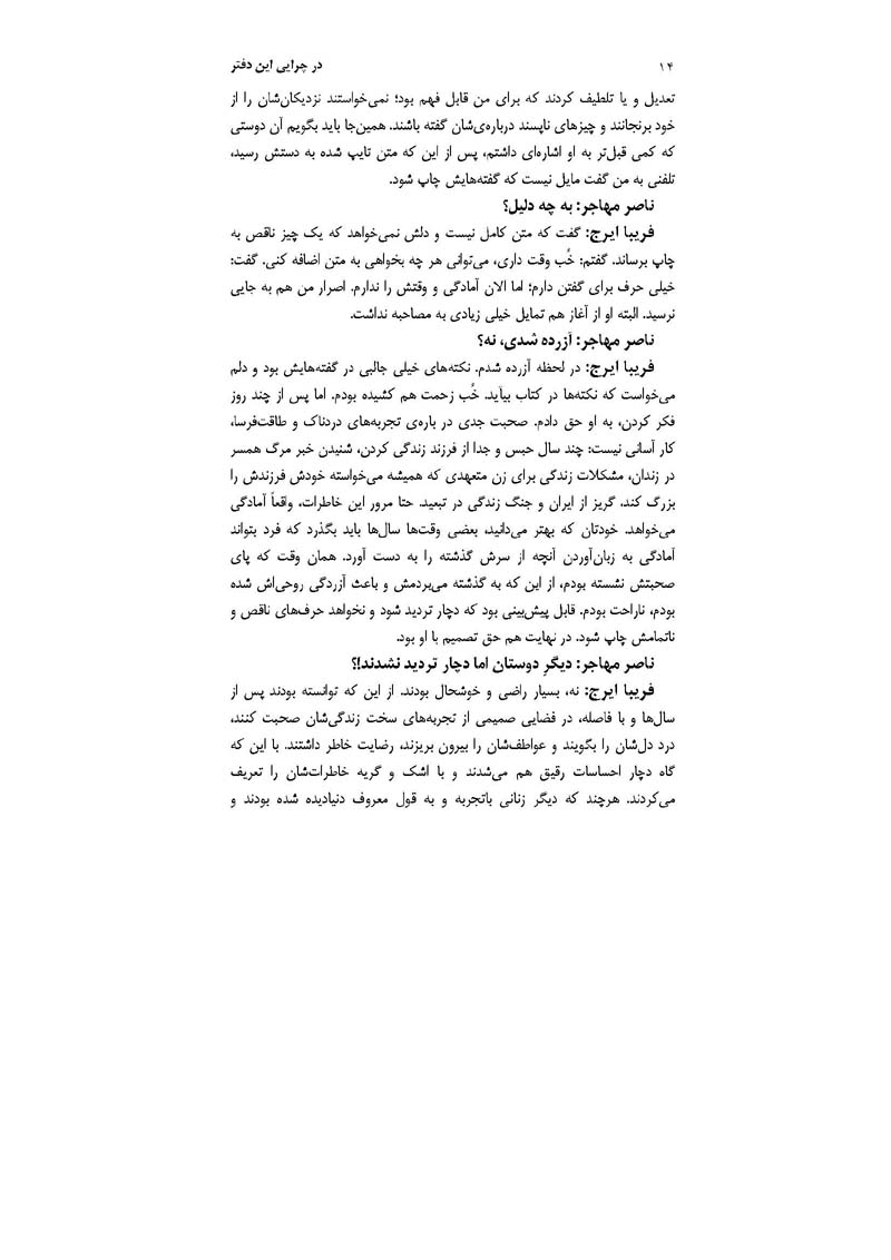 zanan-dar-sayeh_Page_10