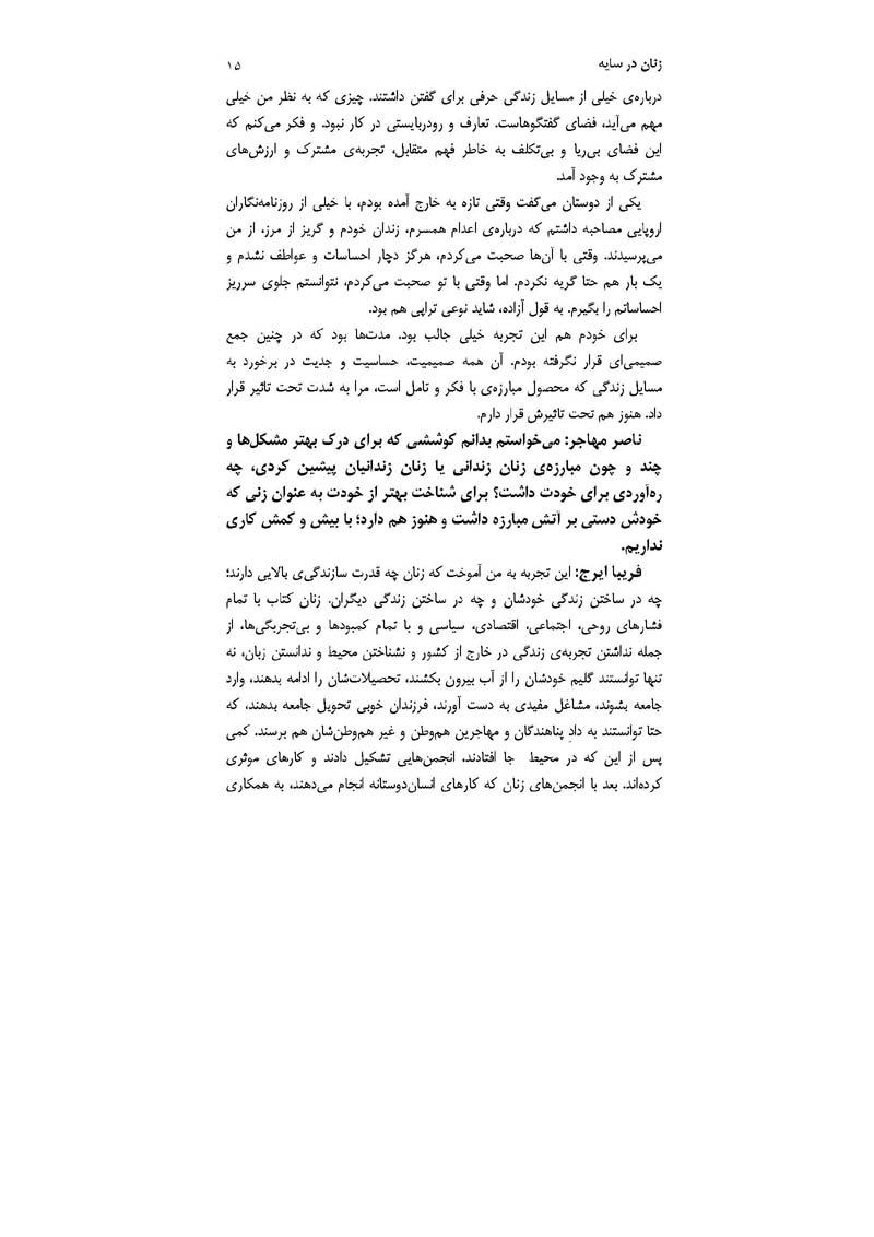 zanan-dar-sayeh_Page_11