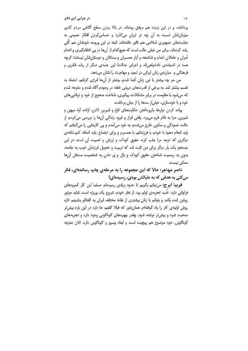 zanan-dar-sayeh_Page_12