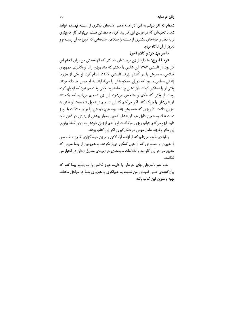 zanan-dar-sayeh_Page_13