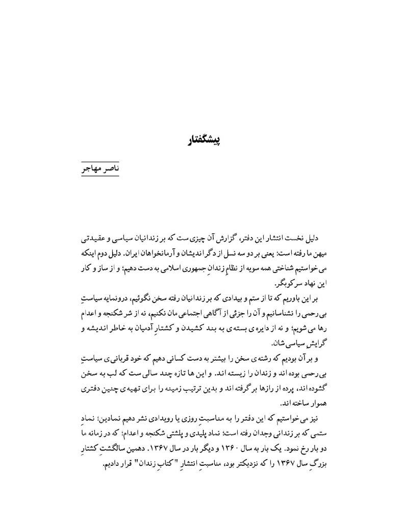 zendan1_Page_1