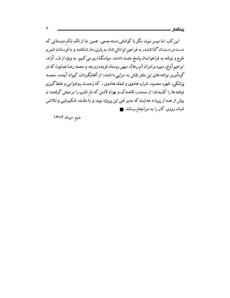 zendan1_Page_2