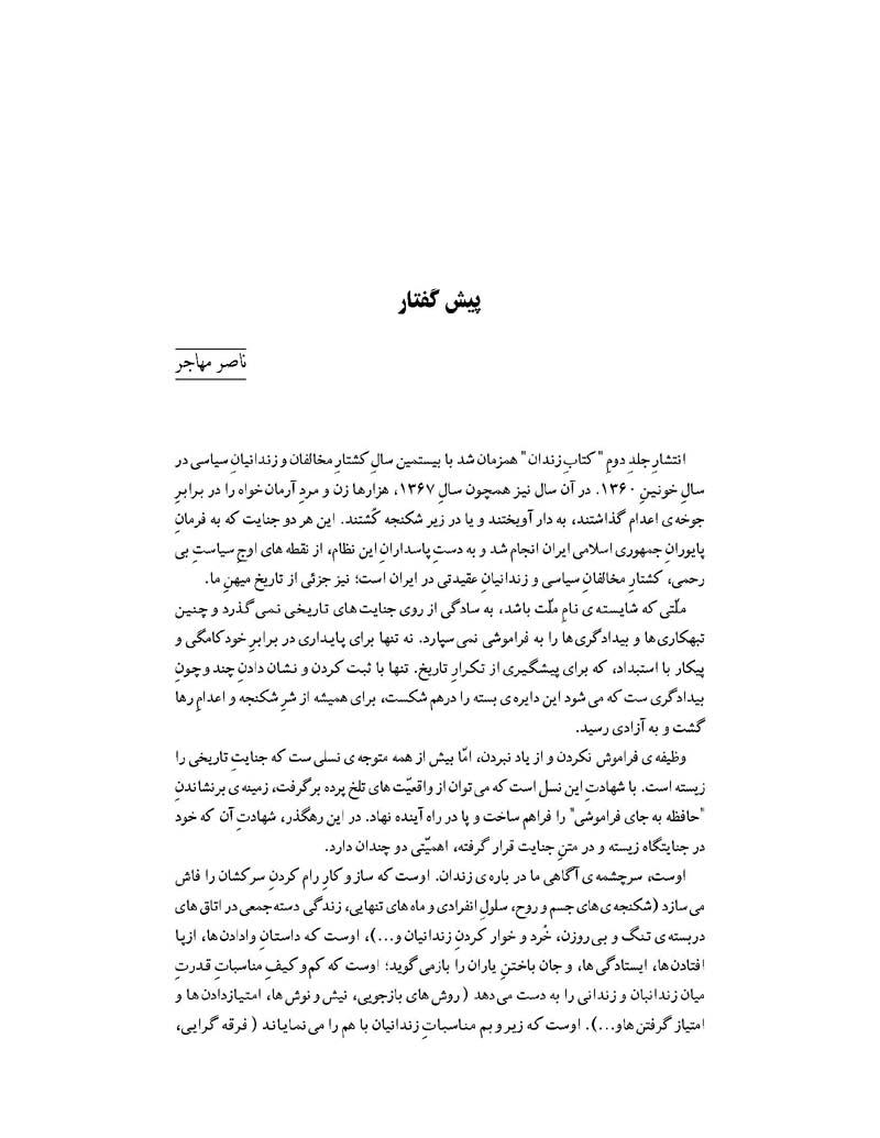 zendan2_Page_1