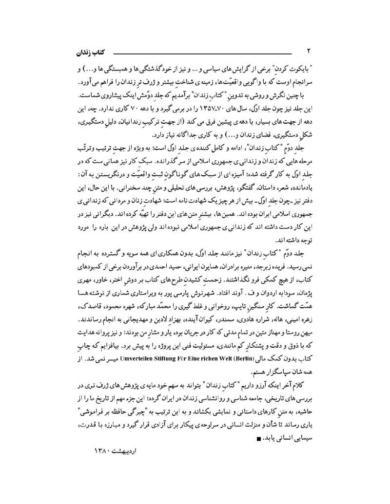 zendan2_Page_2