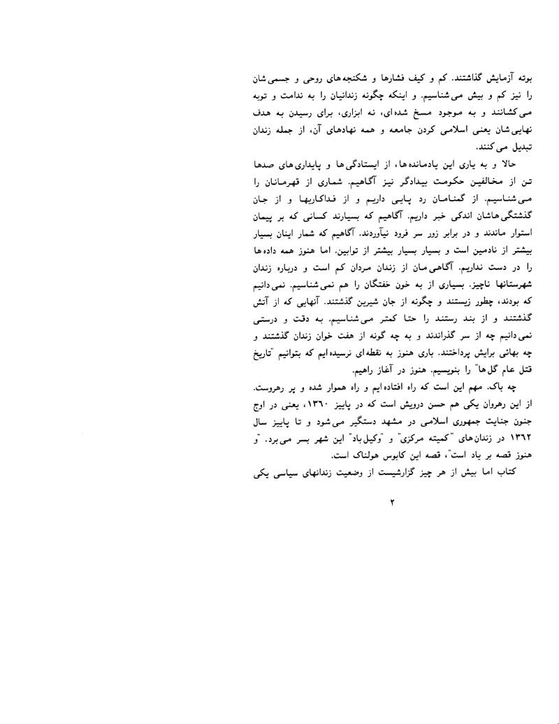Hanooz_Page_2