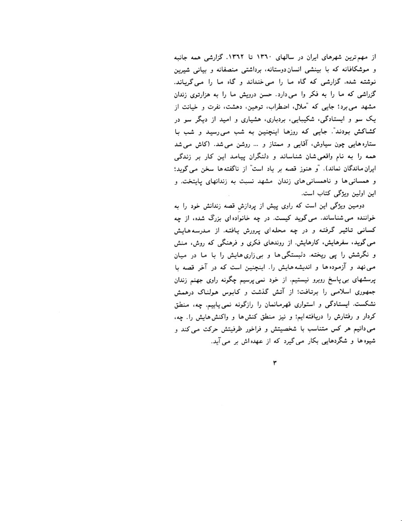 Hanooz_Page_3