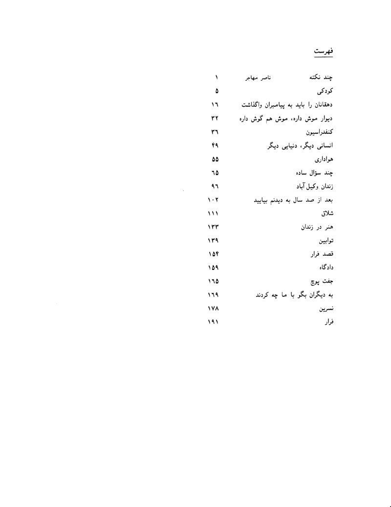 Hanooz_Page_5