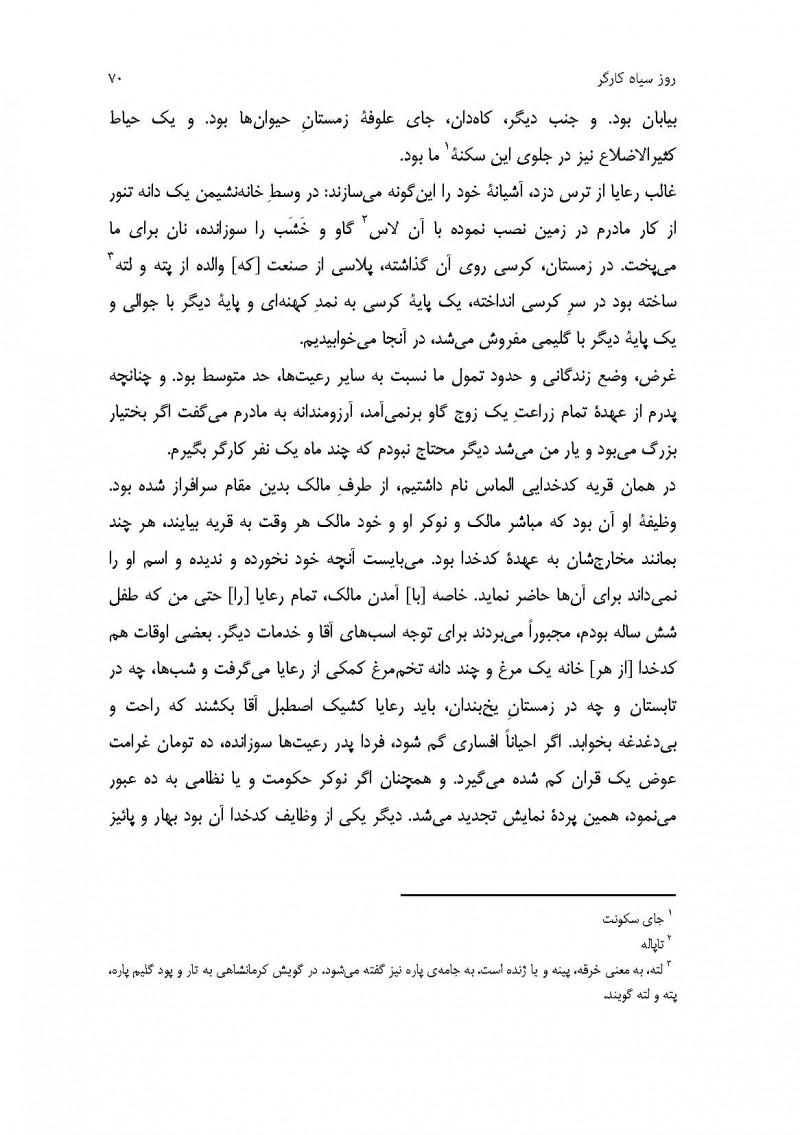 Rouze_Sample_Page_2