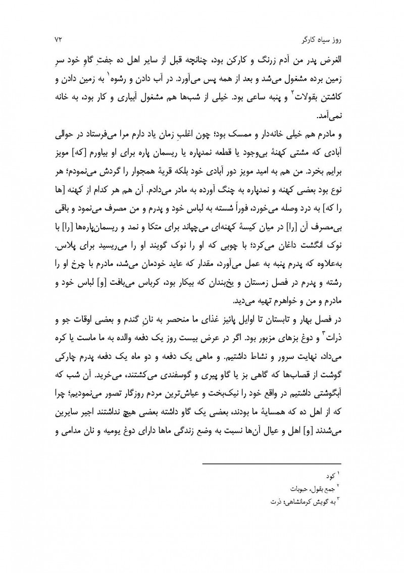 Rouze_Sample_Page_4