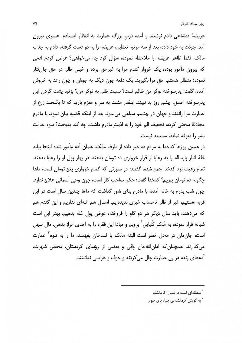 Rouze_Sample_Page_8
