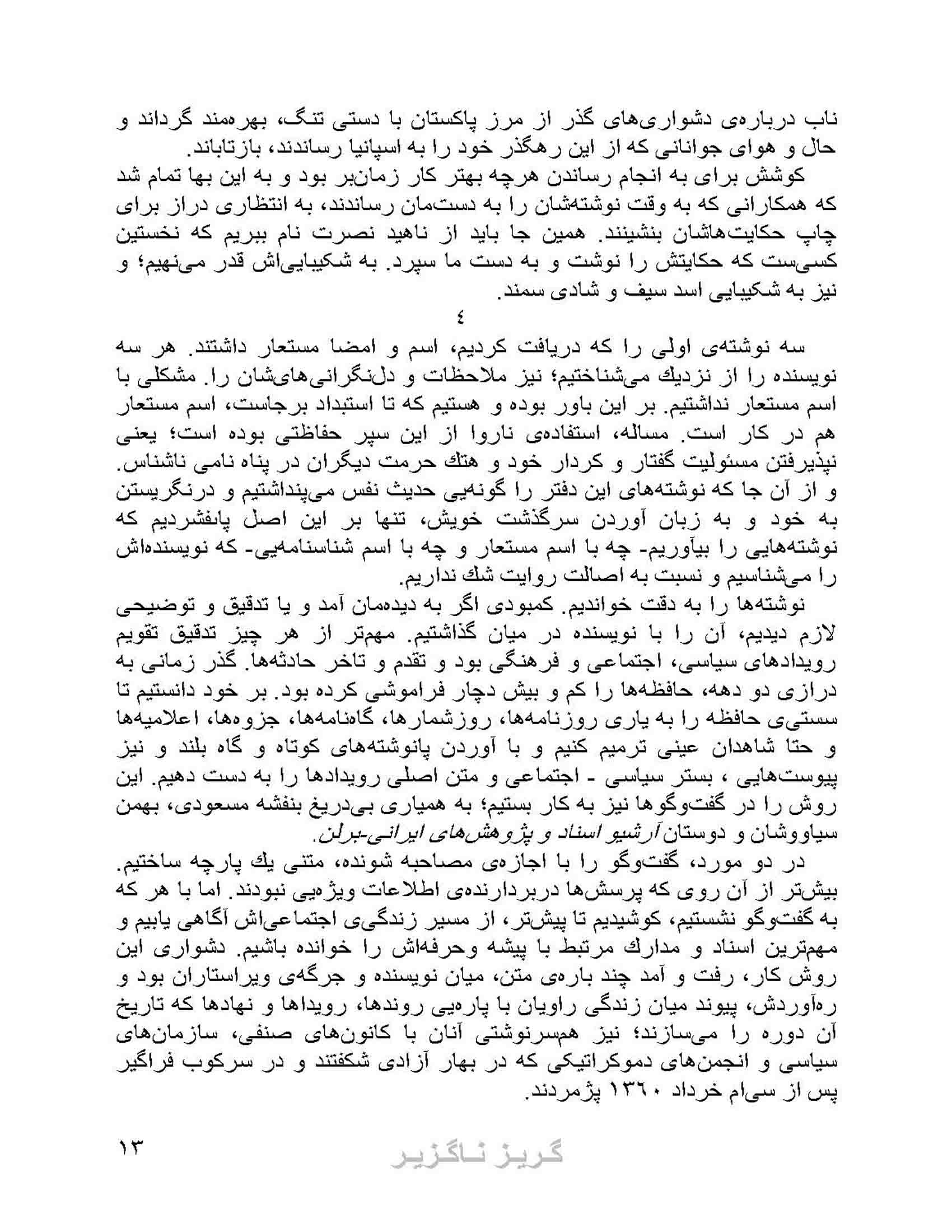goriz_sample_page_07