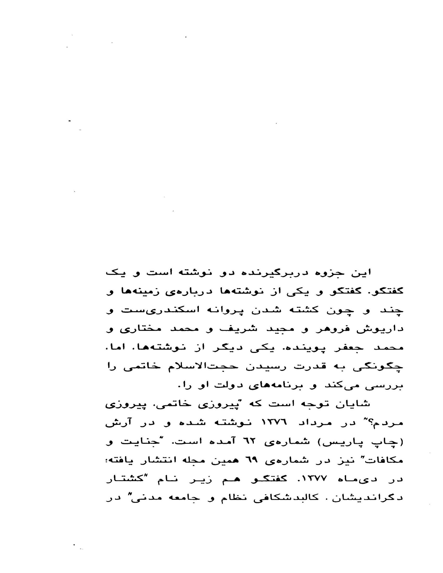 jenayat_sample_page_1_1