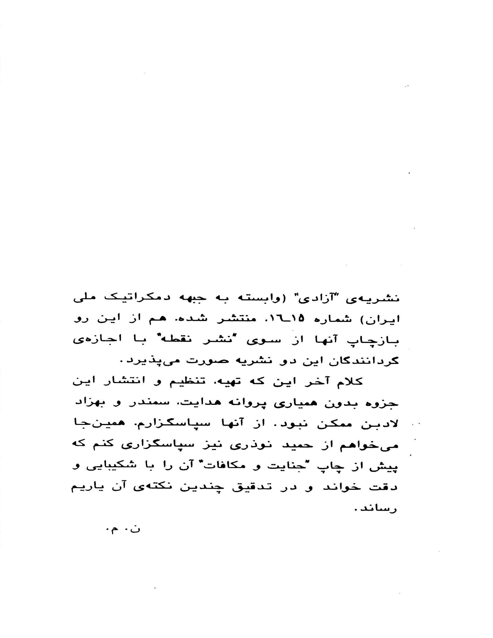jenayat_sample_page_2_1