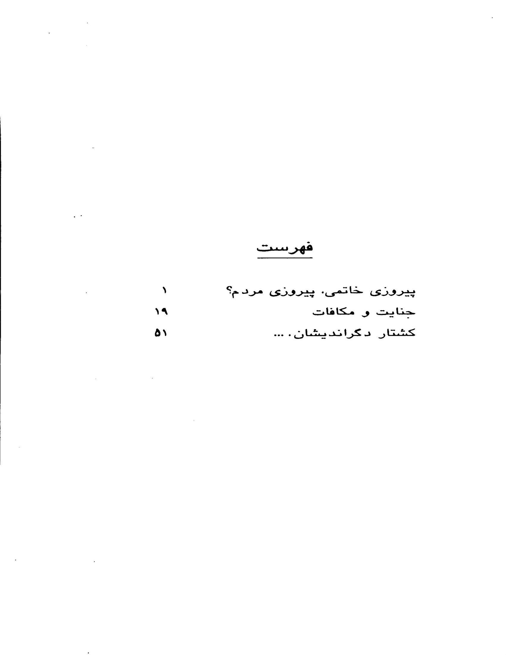 jenayat_sample_page_2_2