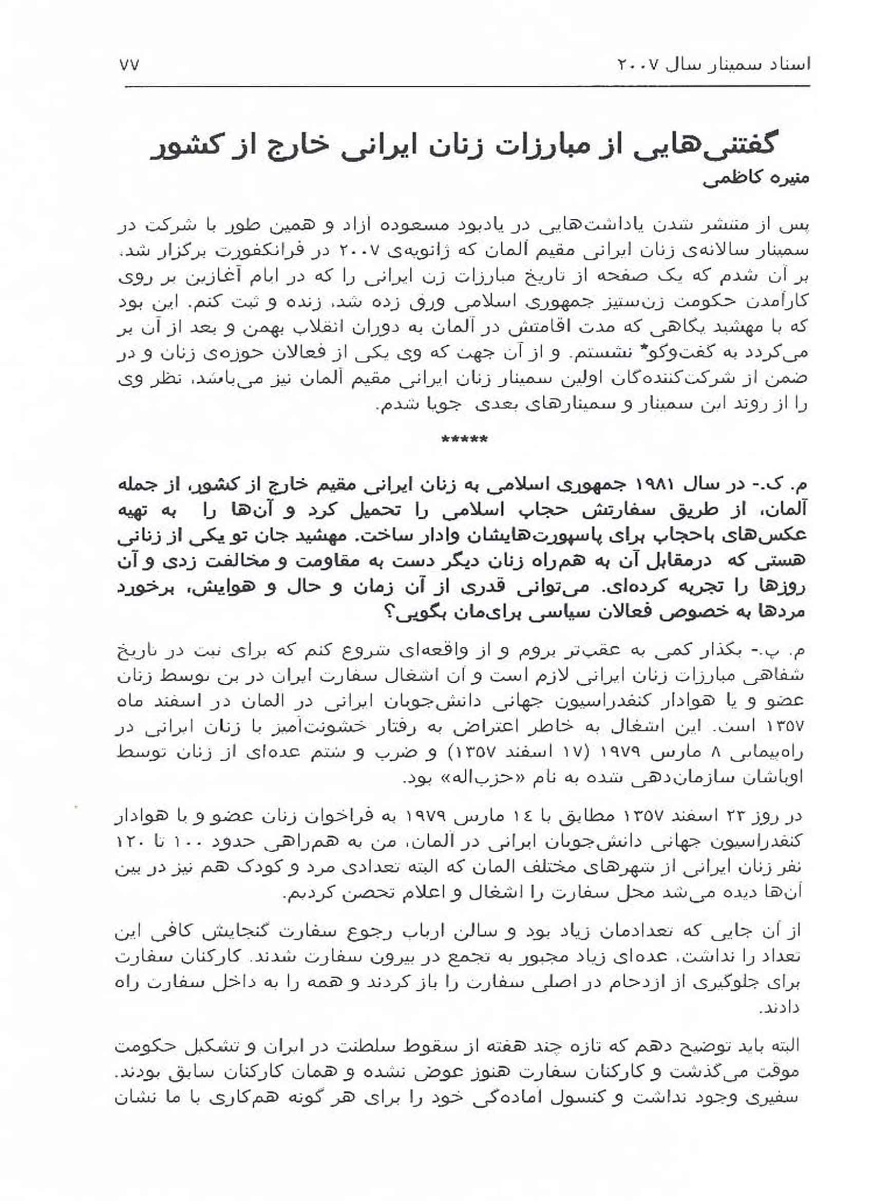 seminar zanan_Page_02