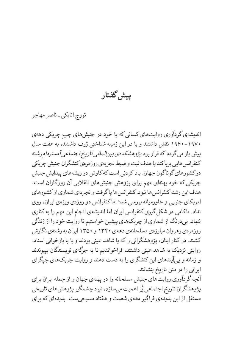 RahiDigar_Bargeh_Page_4