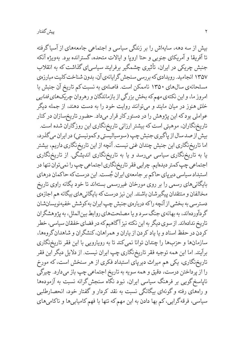 RahiDigar_Bargeh_Page_5