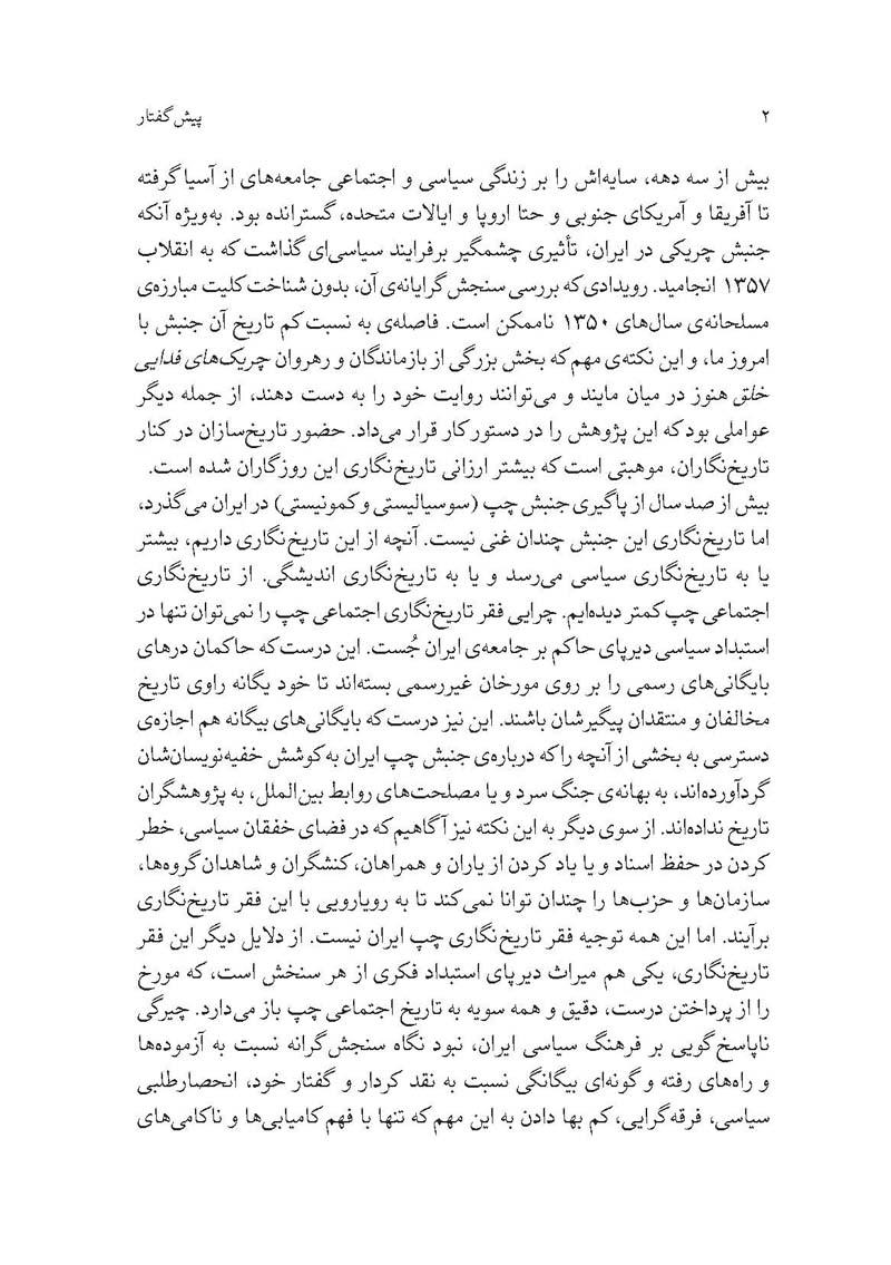 RahiDigar_Bargeh_Page_5