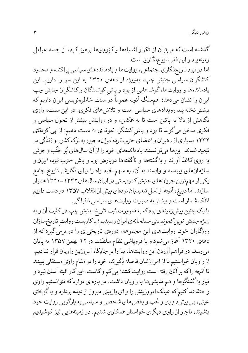 RahiDigar_Bargeh_Page_6