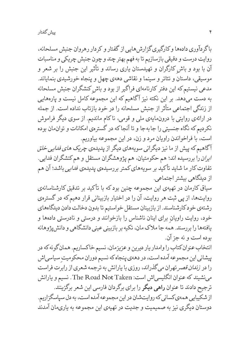 RahiDigar_Bargeh_Page_7