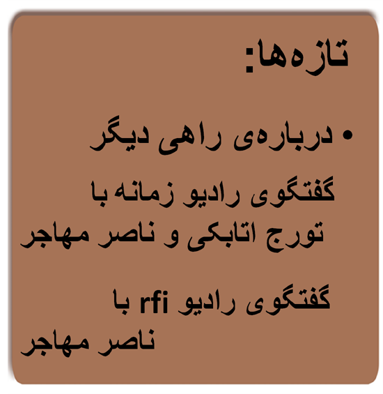 Tazeh2_550x565