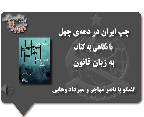 hambastegi be zabane ghanoun3_550x447