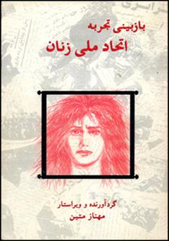 ettehad_240x342_border