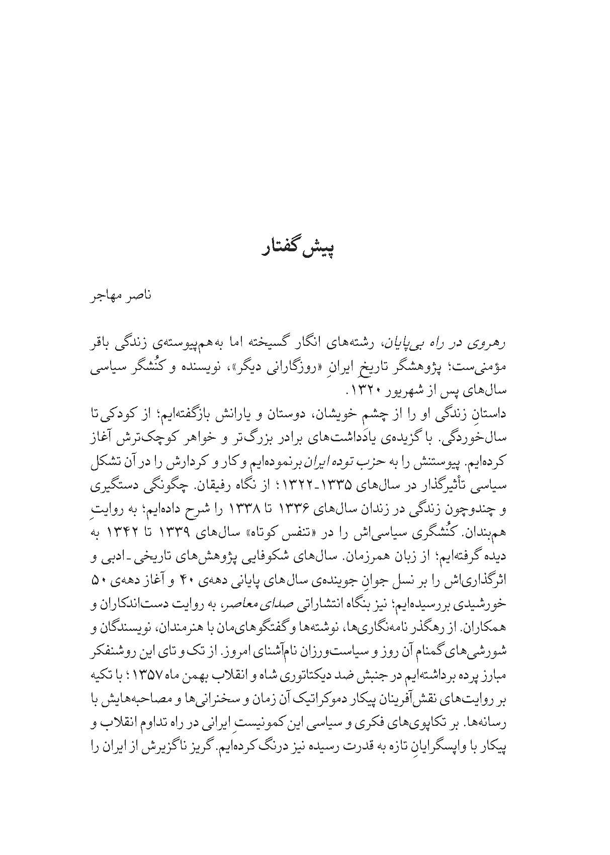 Rahro1_Page_5