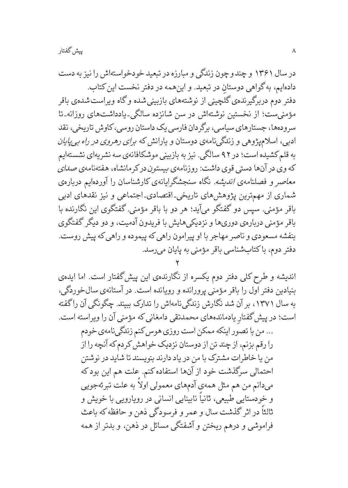 Rahro1_Page_6
