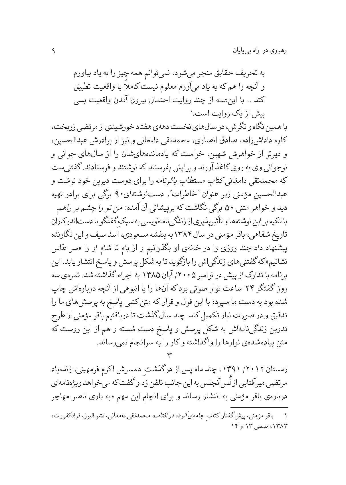 Rahro1_Page_7