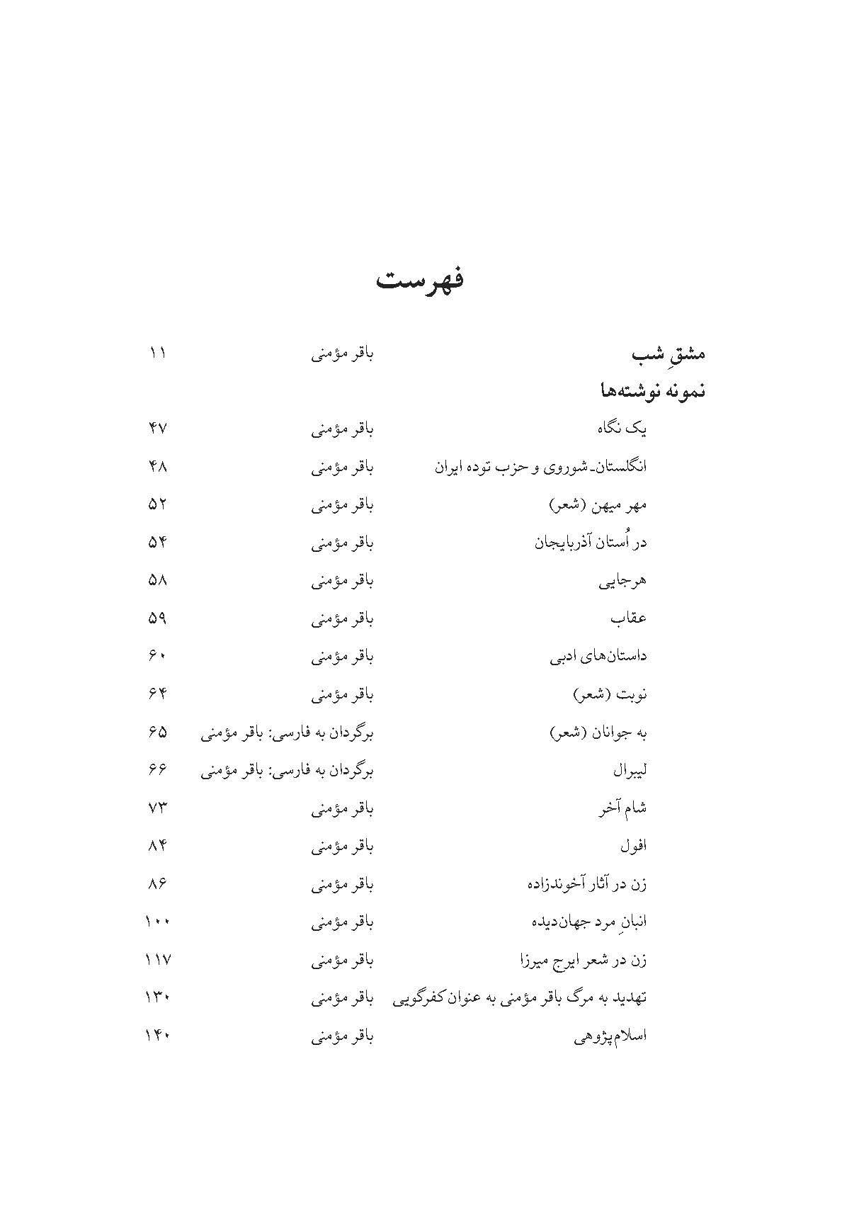 Rahro2_Page_02