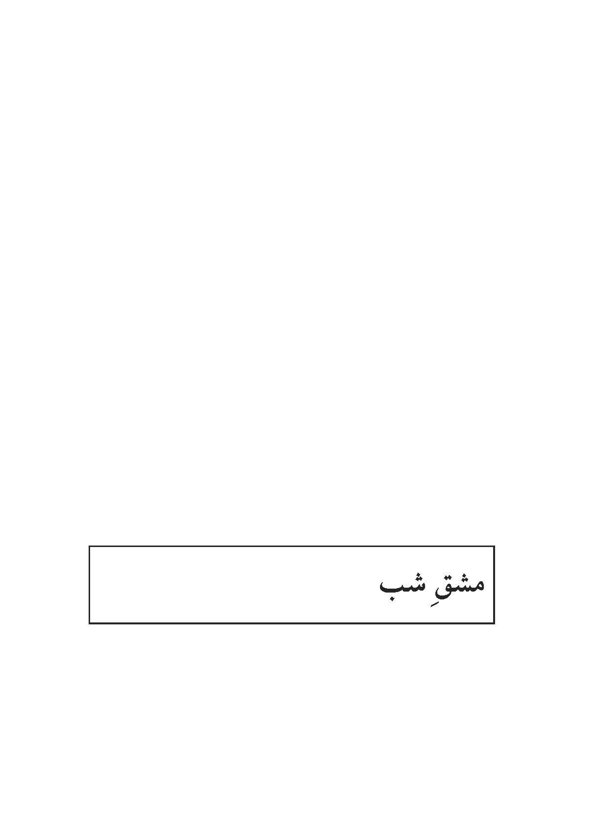 Rahro2_Page_05