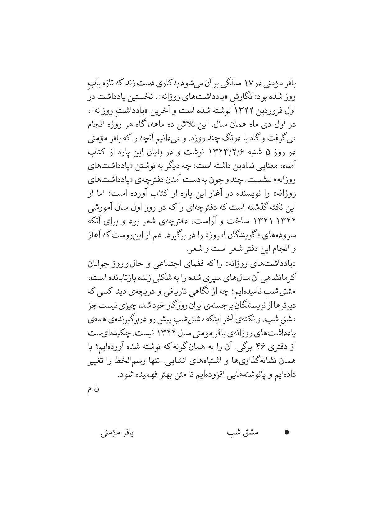 Rahro2_Page_06