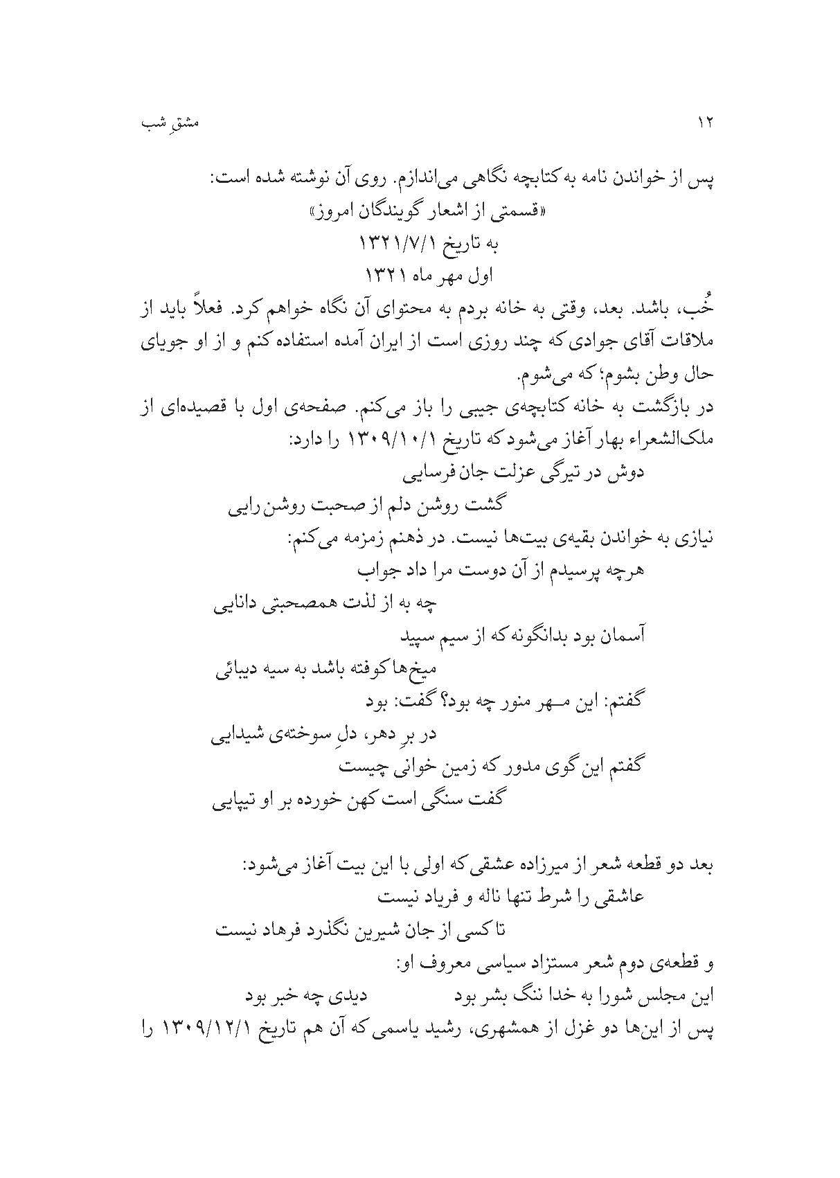Rahro2_Page_10