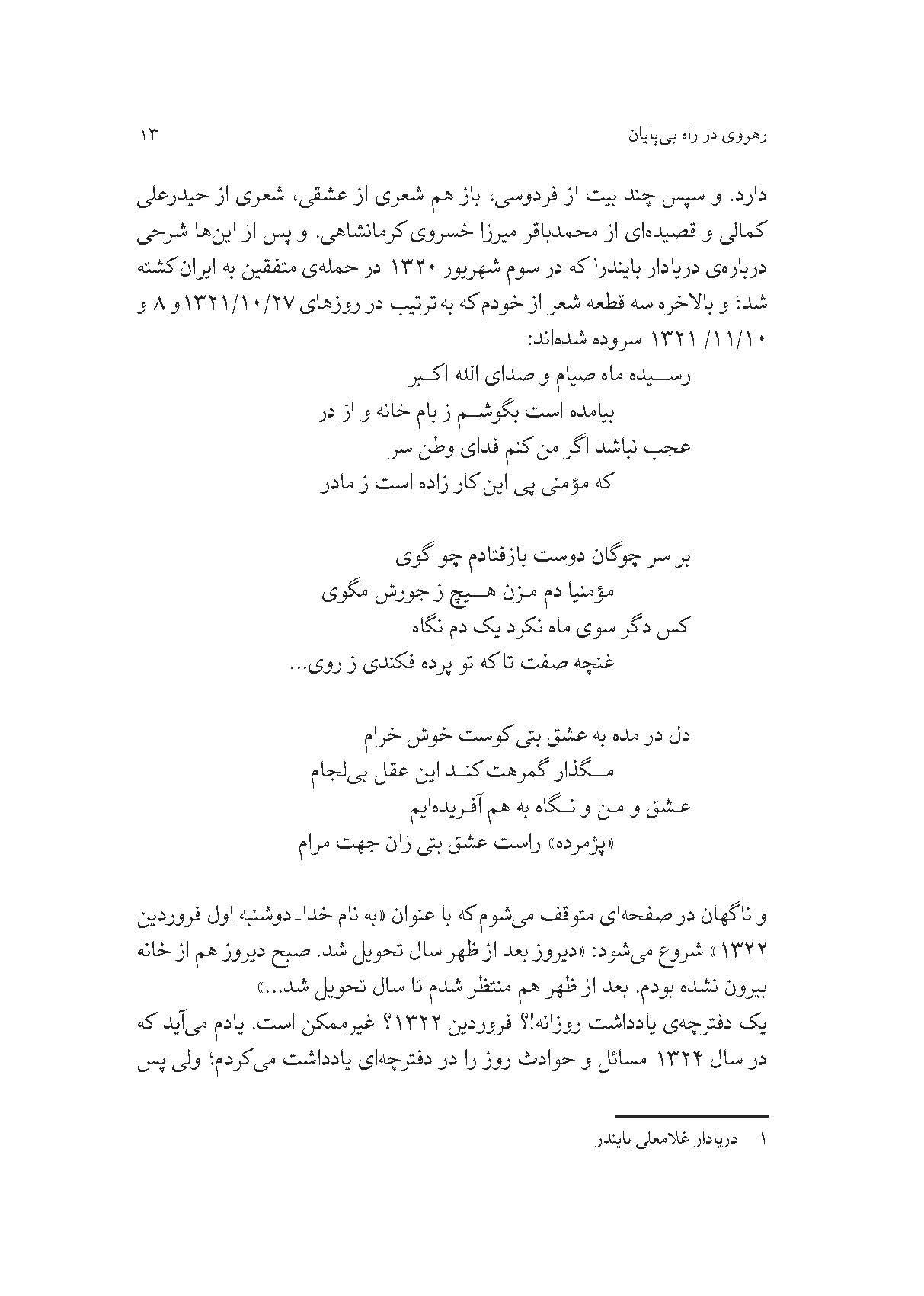 Rahro2_Page_11