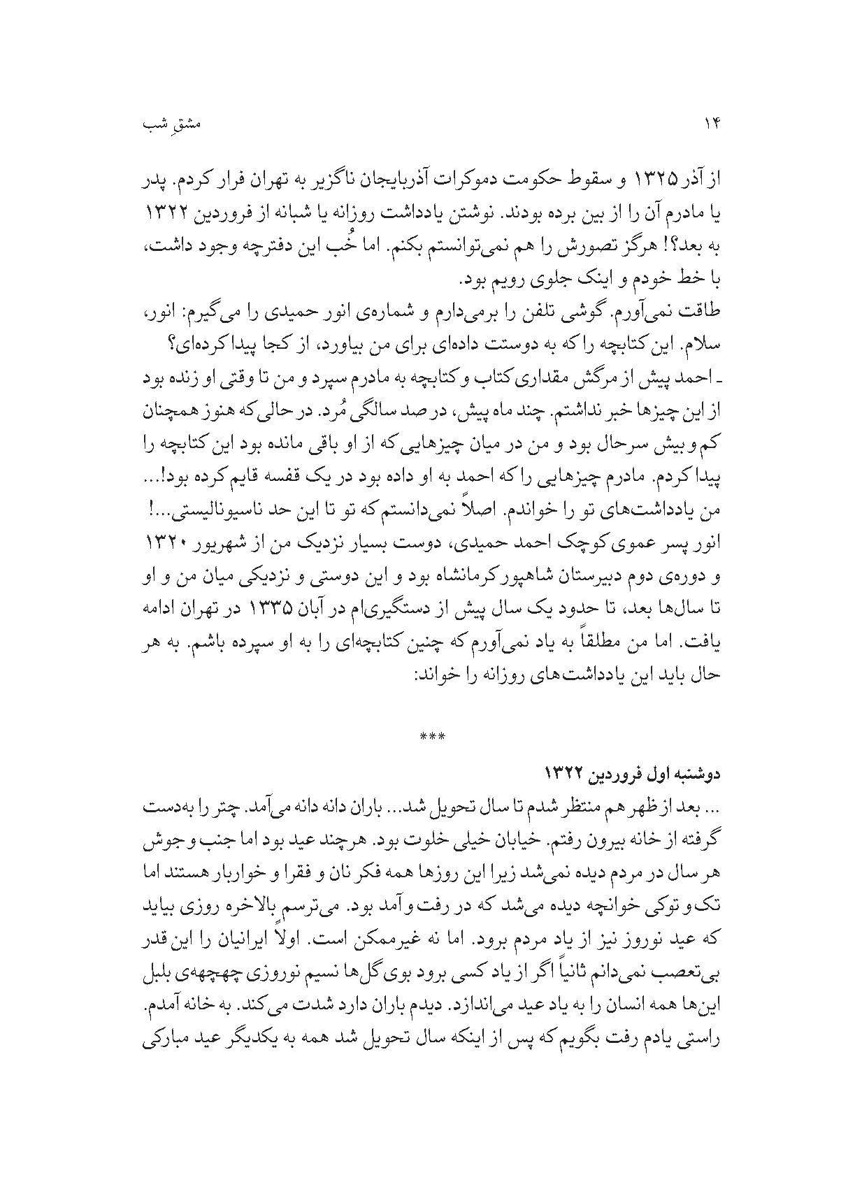 Rahro2_Page_12