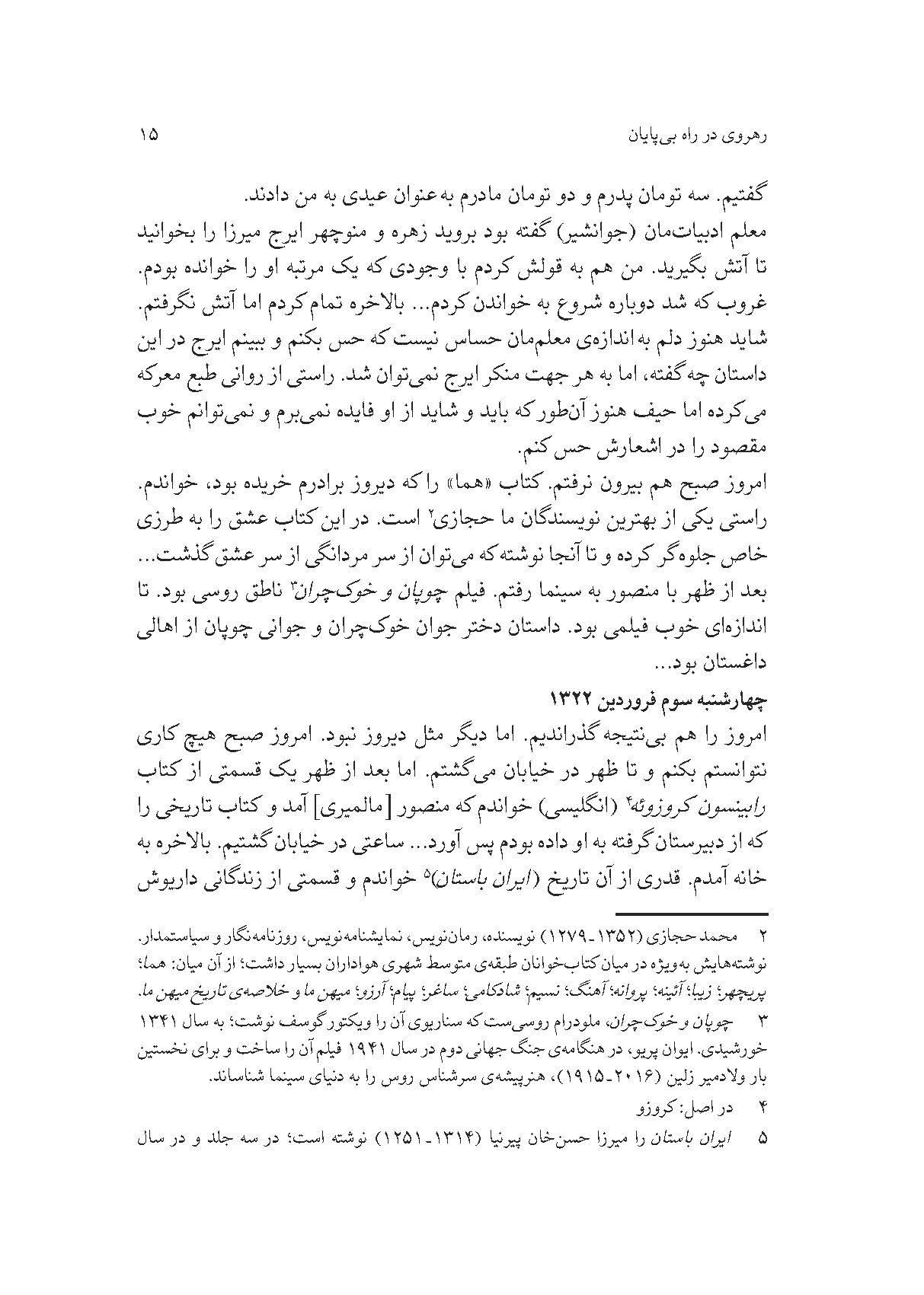 Rahro2_Page_13