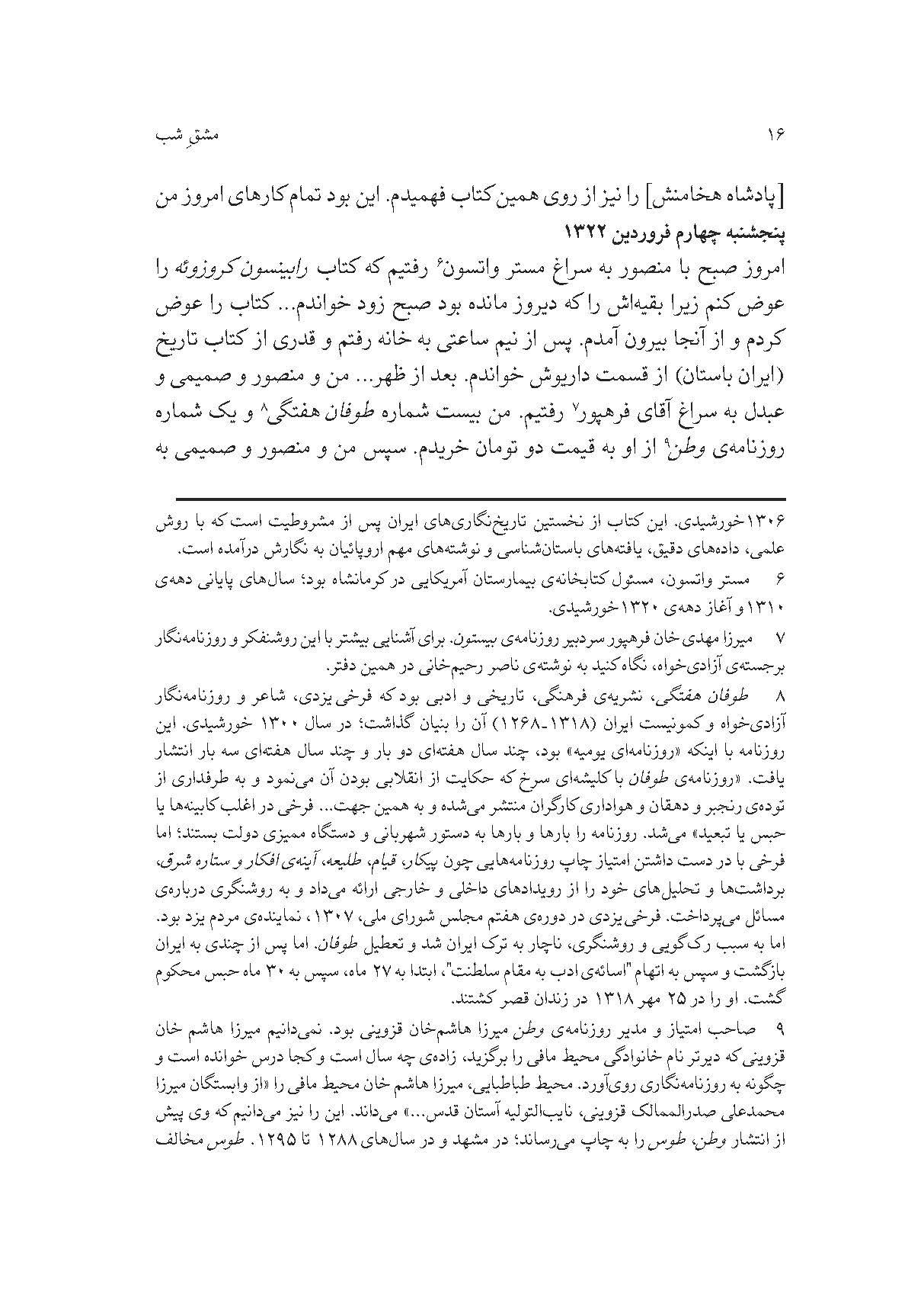 Rahro2_Page_14