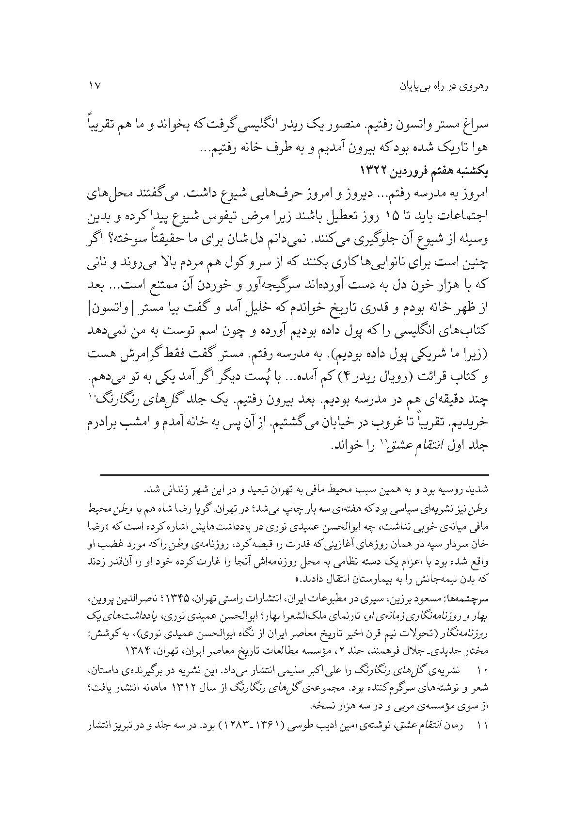 Rahro2_Page_15