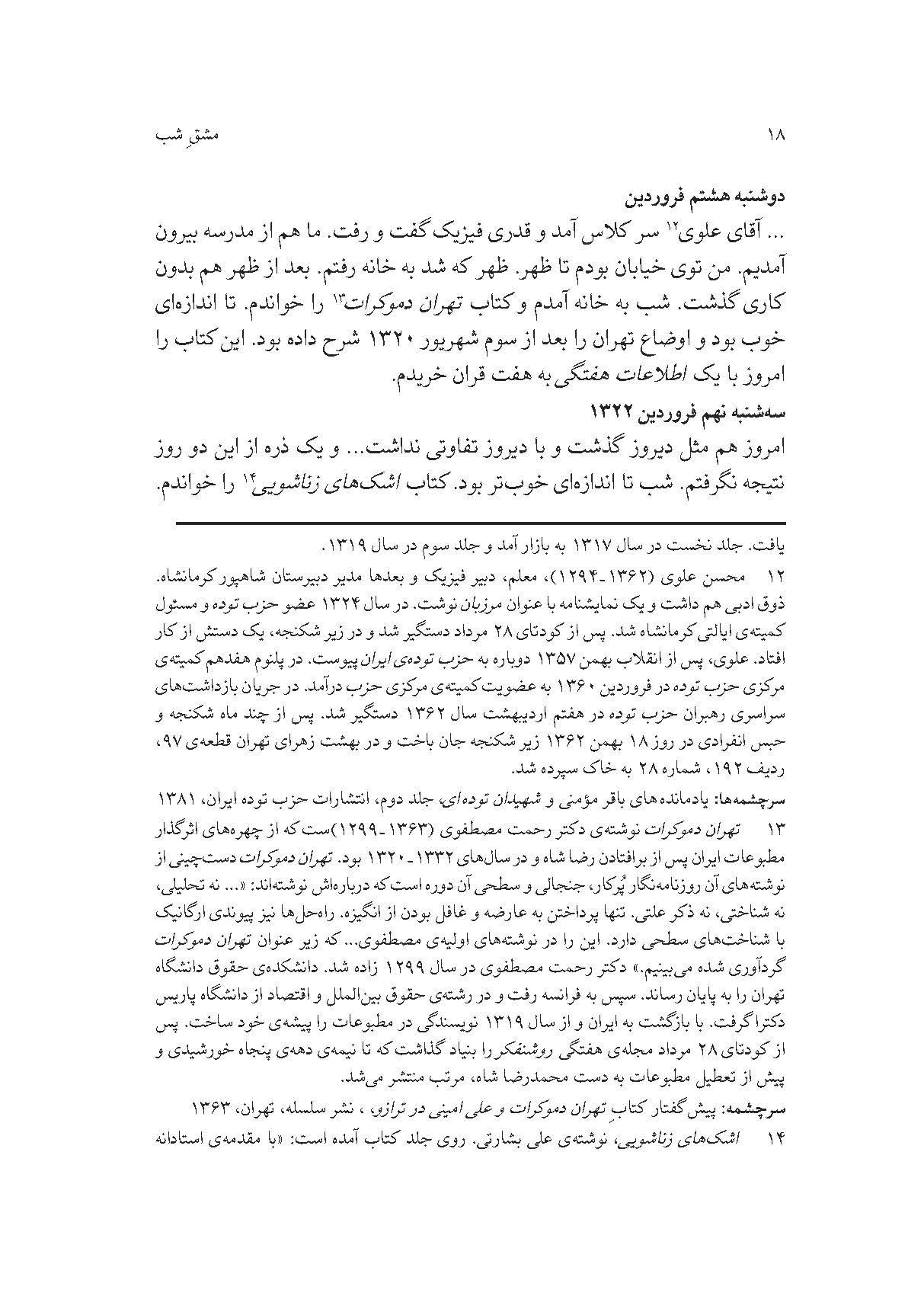Rahro2_Page_16