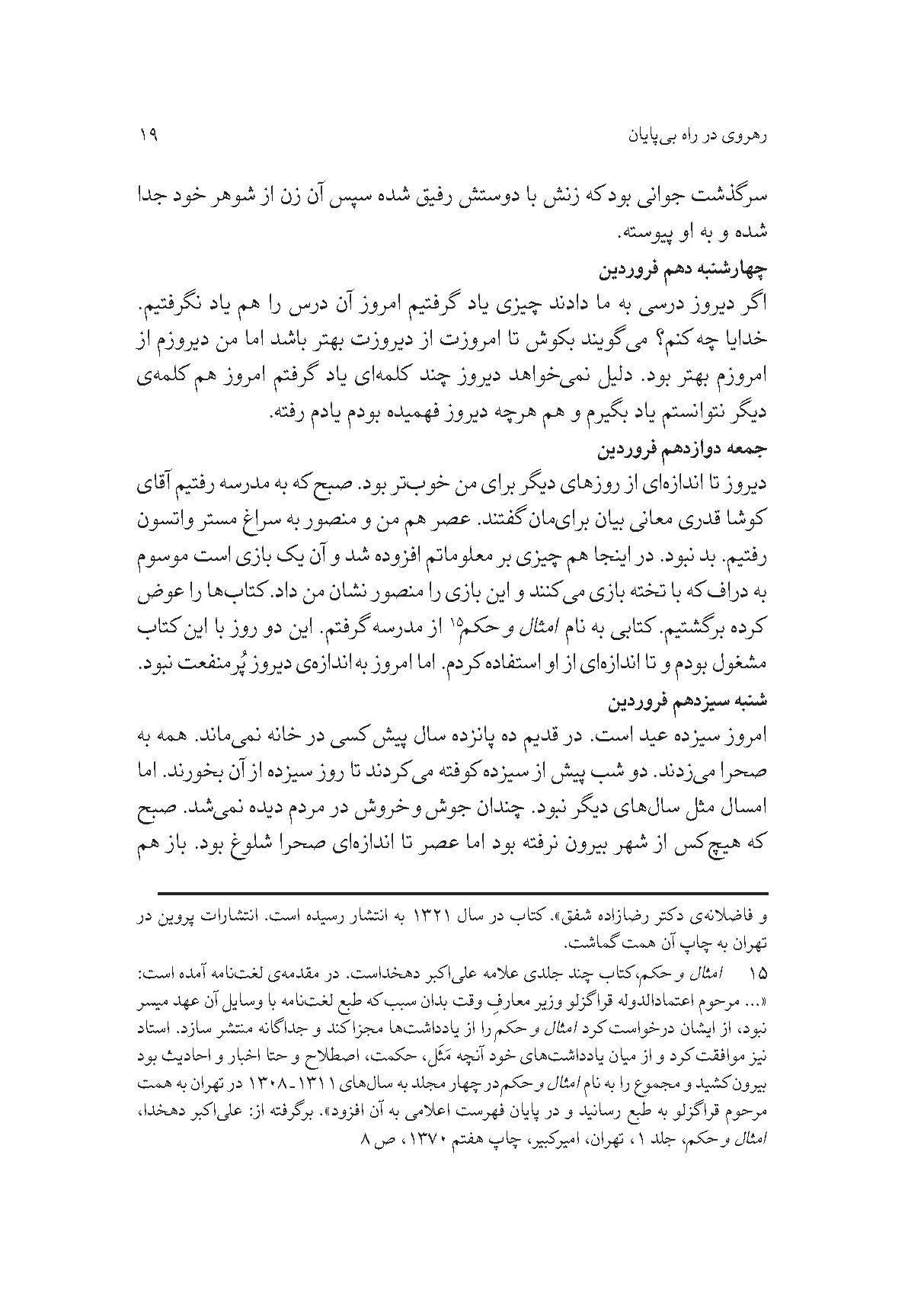 Rahro2_Page_17