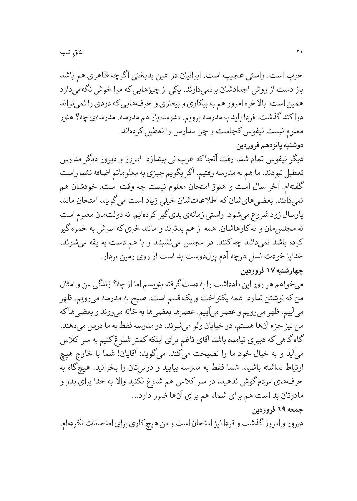 Rahro2_Page_18