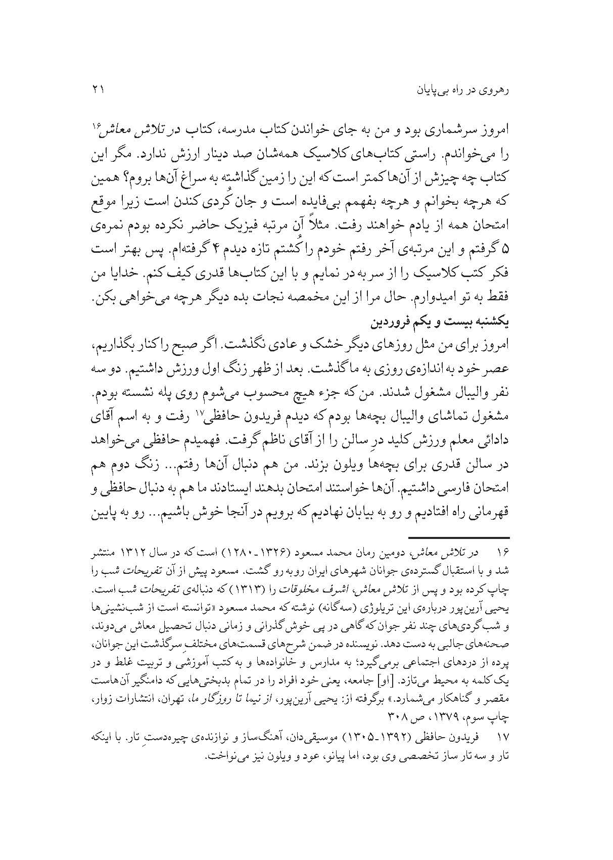 Rahro2_Page_19