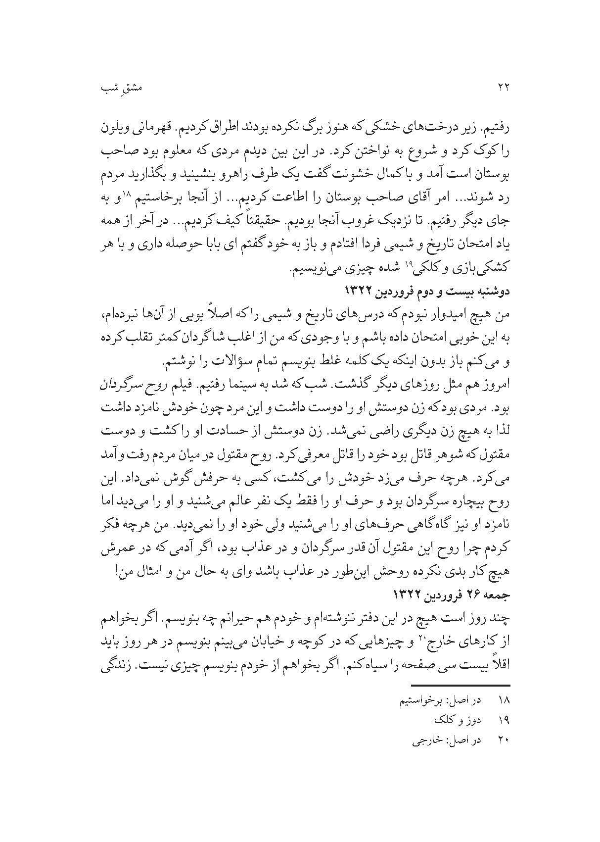 Rahro2_Page_20