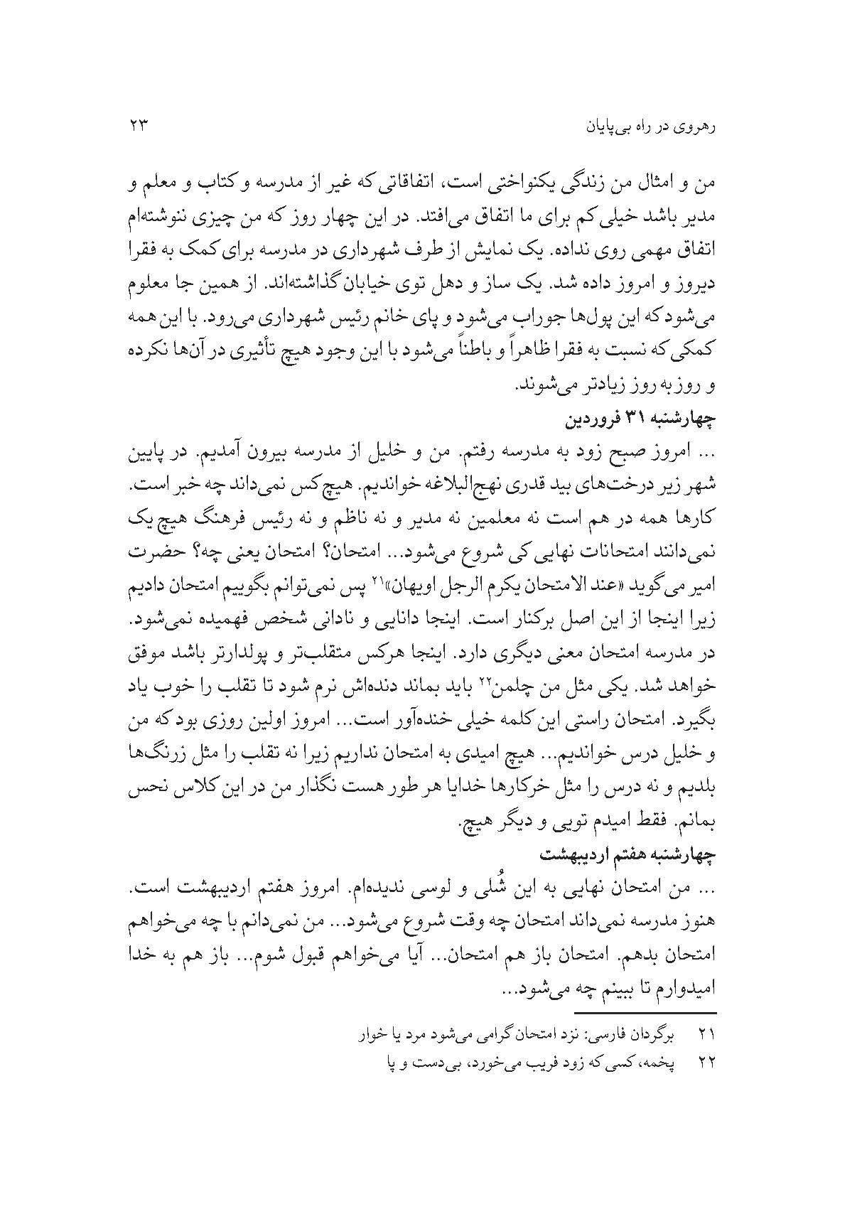 Rahro2_Page_21