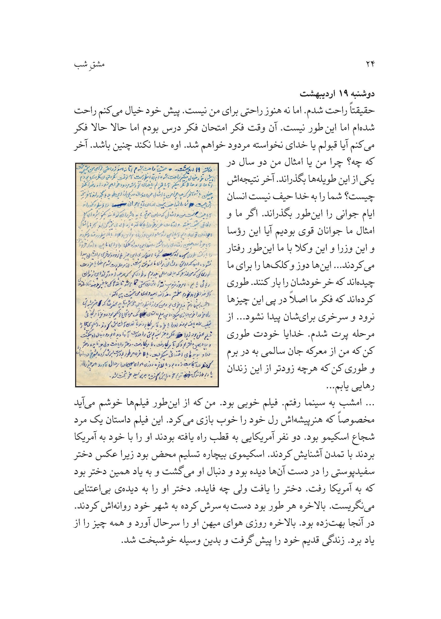 Rahro2_Page_22