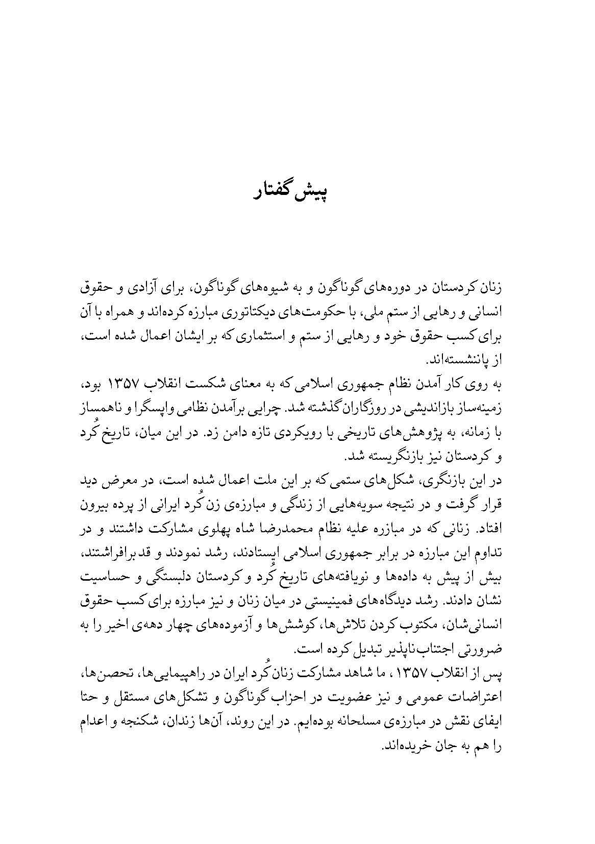 02 PISHGOFTAR_Page_3