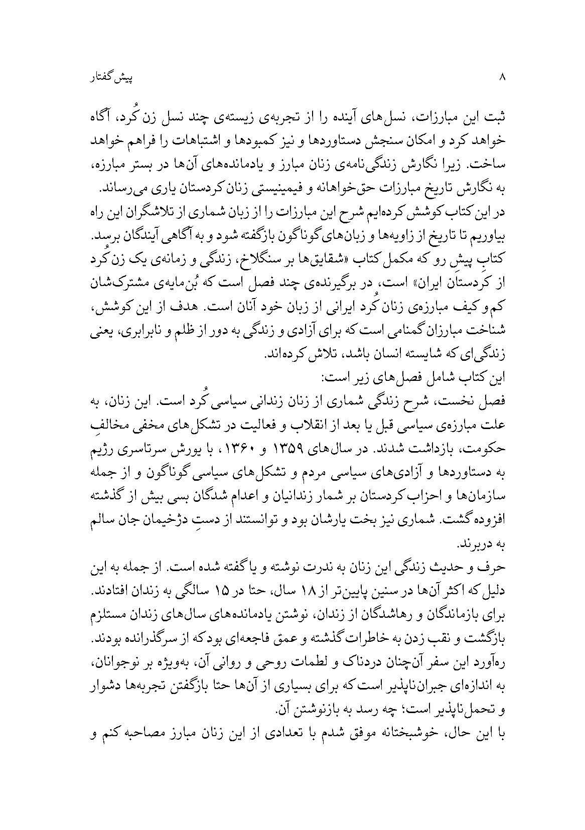 02 PISHGOFTAR_Page_4